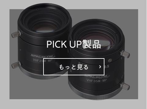 画像:PICKUP製品